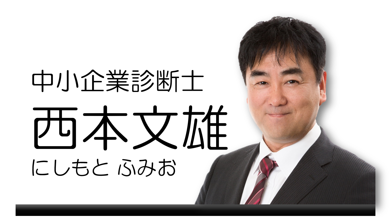 経営総合プロデューサー 西本 文雄(にしもと ふみお)