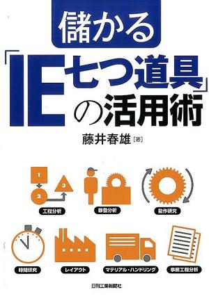 IE手法の本を紹介!手法解説や改善事例で理解を進める