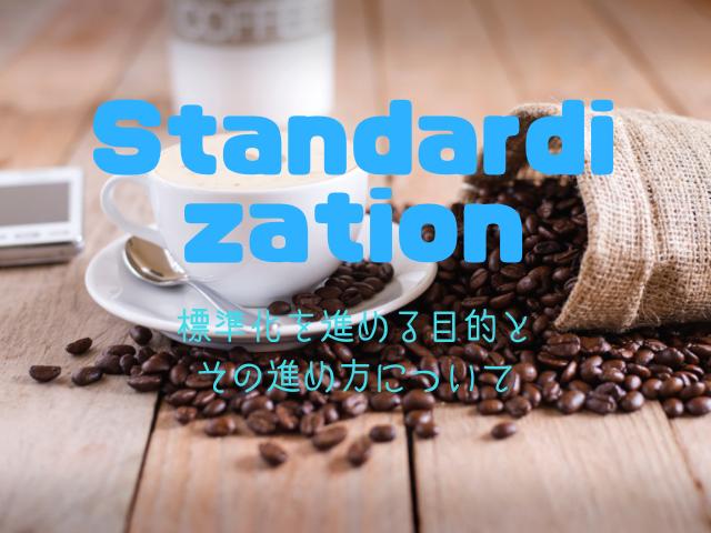 標準化を進める目的とその進め方について