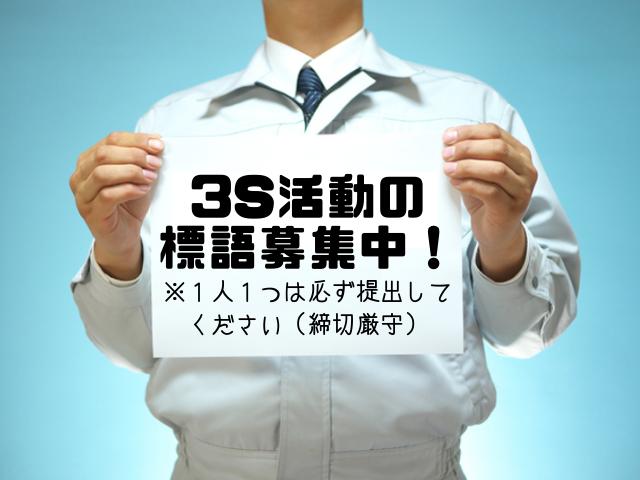 3S活動の標語例とその活用事例について