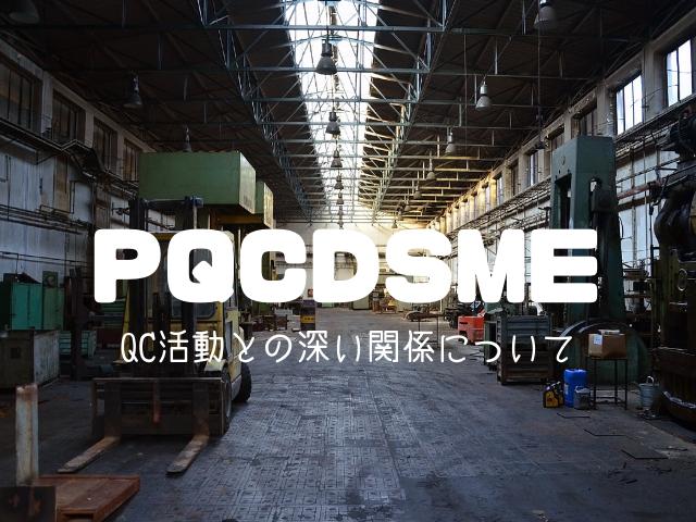 PQCDSMEとは何か?読み方は?QC活動との深い関係について
