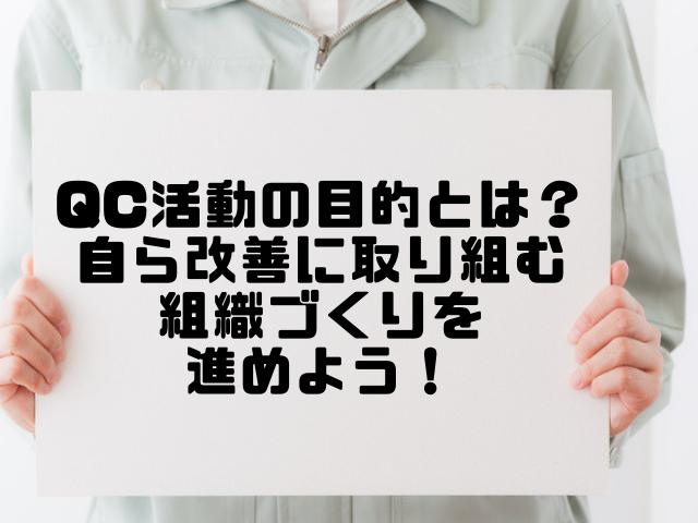 QC活動の目的とは?~自ら改善に取り組む組織づくりを進めよう!~