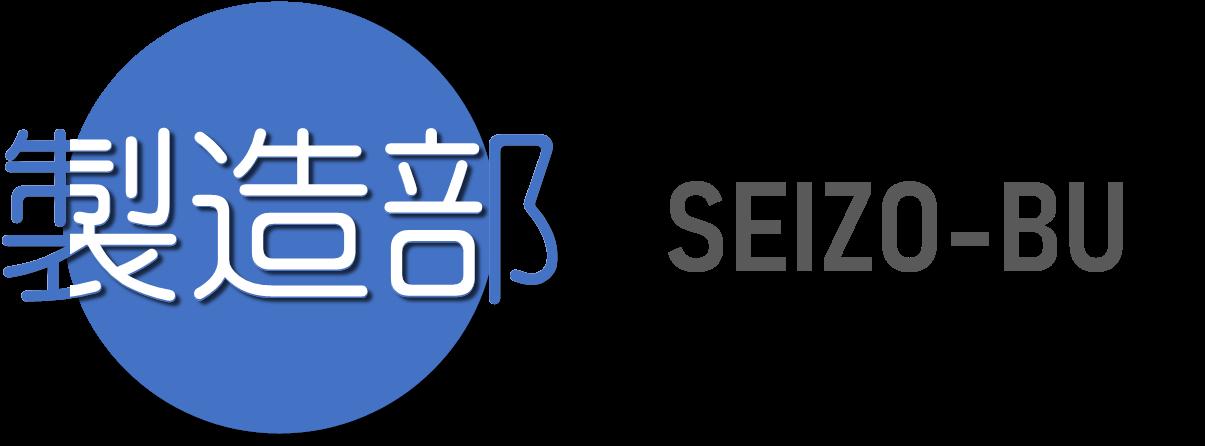 製造部 SEIZO-BU